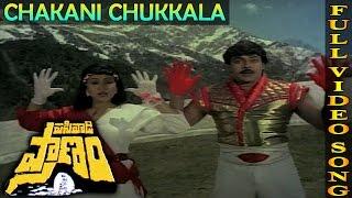 Chakani Chukkala Sandita Video Song | Pasivadi Pranam Movie | Chiranjeevi, Vijayasanthi, Sumalatha