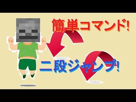 コマンド二段ジャンプができる簡単コマンドマイクラBE