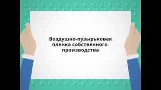 видео воздушно пузырчатая пленка купить