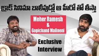 Meher Ramesh EXCLUSIVE INTERVIEW with Krack Director Gopichand Malineni | Ravi Teja | Great Andhra