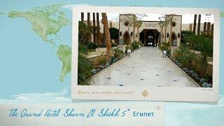 Отзыв об отеле The Grand Hotel Sharm El Sheikh 5* в Египте, Шарм эль-Шейх.