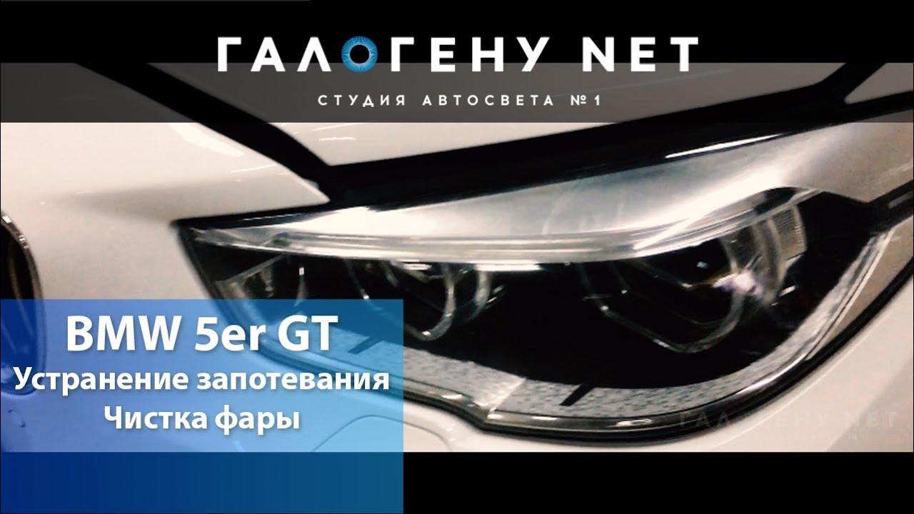 BMW 5 Series Gran Turismo Устранение запотевания + Чистка фары
