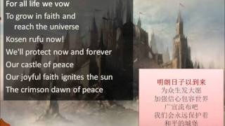 Crimson Dawn of Peace - Minus One Track