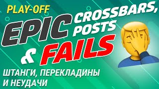 EPIC FUTSAL CROSSBARS, POSTS and FAILS (Play-off) / ШТАНГИ, ПЕРЕКЛАДИНЫ и НЕУДАЧИ Плей-офф