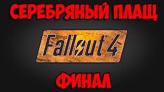 Fallout 4 Серебряный плащ ФИНАЛ 3 серия
