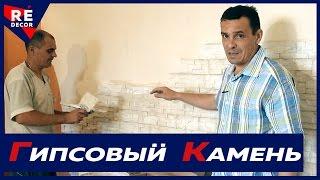 видео Советы мастеров по укладке декоративного камня на стену
