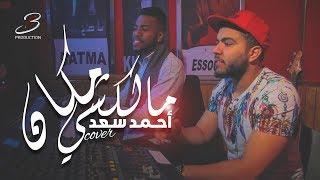 اصوات مغربية بإحساس رهيب - اغنية احمد سعد ( مالكش مكان )