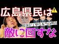 【ひろゆき】広島がいかにヤバイ場所か語るひろゆき