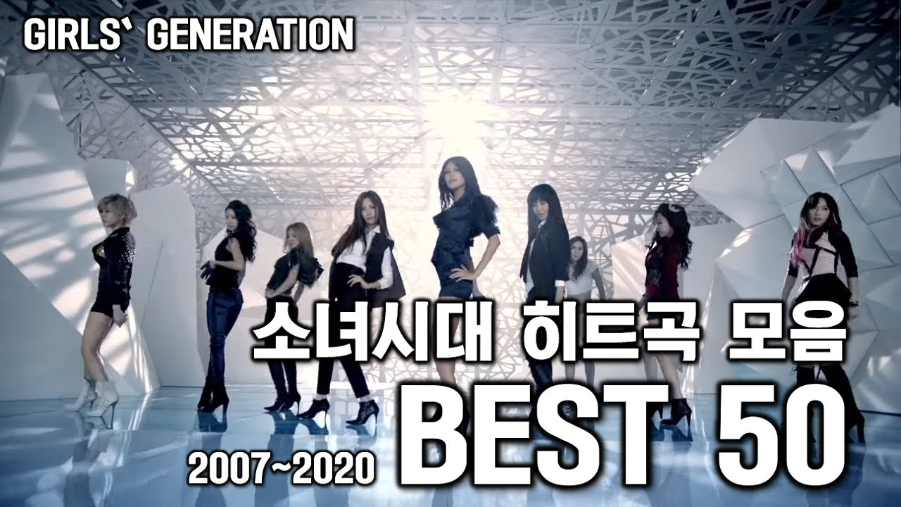 [소녀시대] 한국 히트곡 모음 BEST 50 (2007~2020)