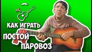 ПОСТОЙ ПАРОВОЗ - ОПЕРАЦИЯ Ы - ЮРИЙ НИКУЛИН (аккорды на гитаре) Играй, как Бенедикт! Урок №33