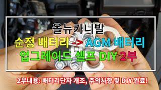 자동차 순정 배터리 AGM 배터리로 Self DIY(2…
