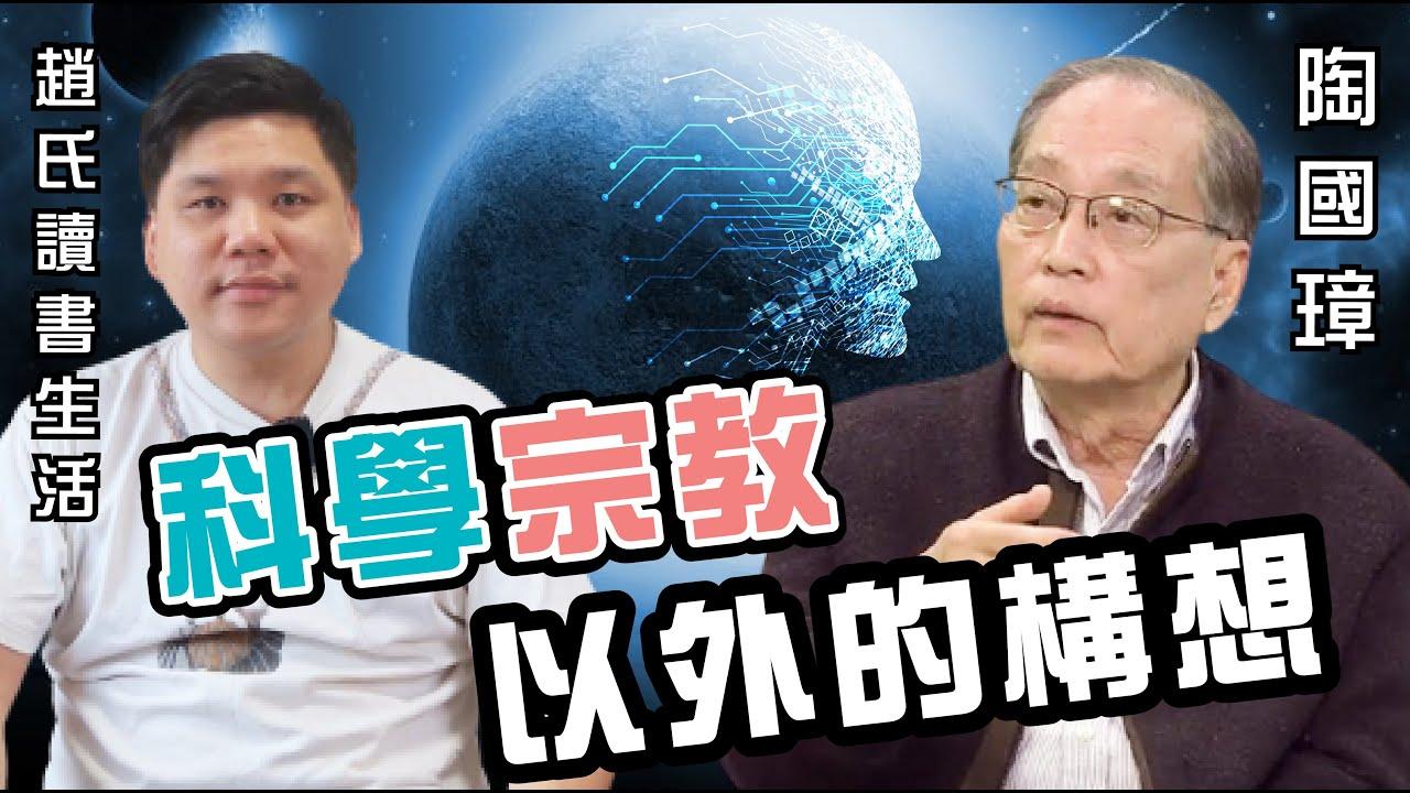 科學與宗教 以外的構想【趙氏讀書生活x陶國璋教授思想對談】20210416