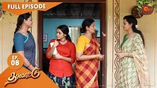 Thalattu - Ep 8 | 04 May 2021 | Sun TV Serial | Tamil Serial