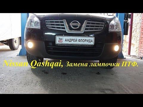 Замена лампы противотуманной фары на Nissan Qashqai 2,0 4WD Ниссан Кашкай 2008 года