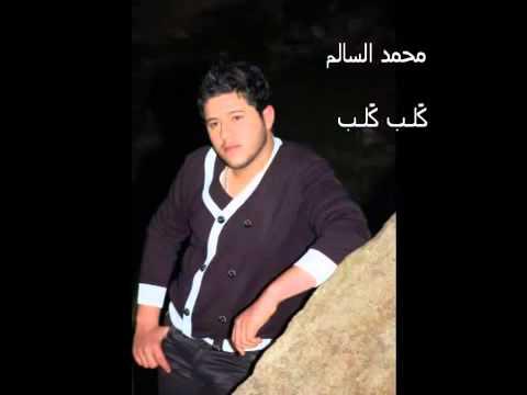 GALB GALB WEN WEN BEST arabic song 2011 MUHAMMAD AL SALIM