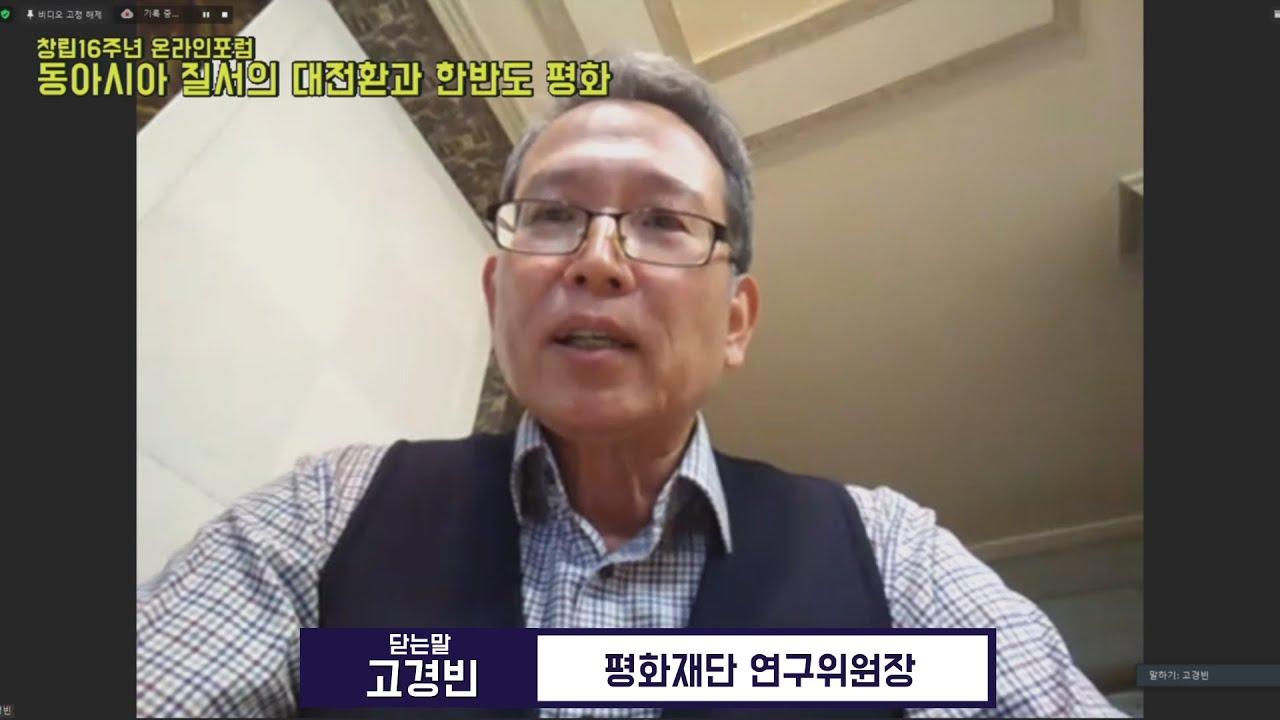 [2020 평화재단 창립 16주년 온라인포럼] Part7-마무리