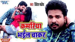 #Video- कमरिया भईल चाकर I #Ritesh Pandey I Kamariya Bhail Chakar 2020 Bhojpuri Superhit Song