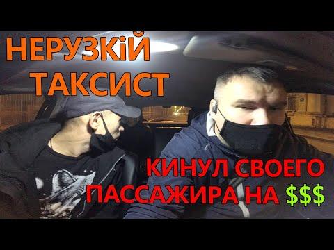 ПРИЕЗЖИХ ПАЦАНОВ КИНУЛ НА 1000 НЕРУССКИЙ ТАКСИСТ