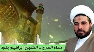 دعاء الفرج - الشيخ ابراهيم بنود