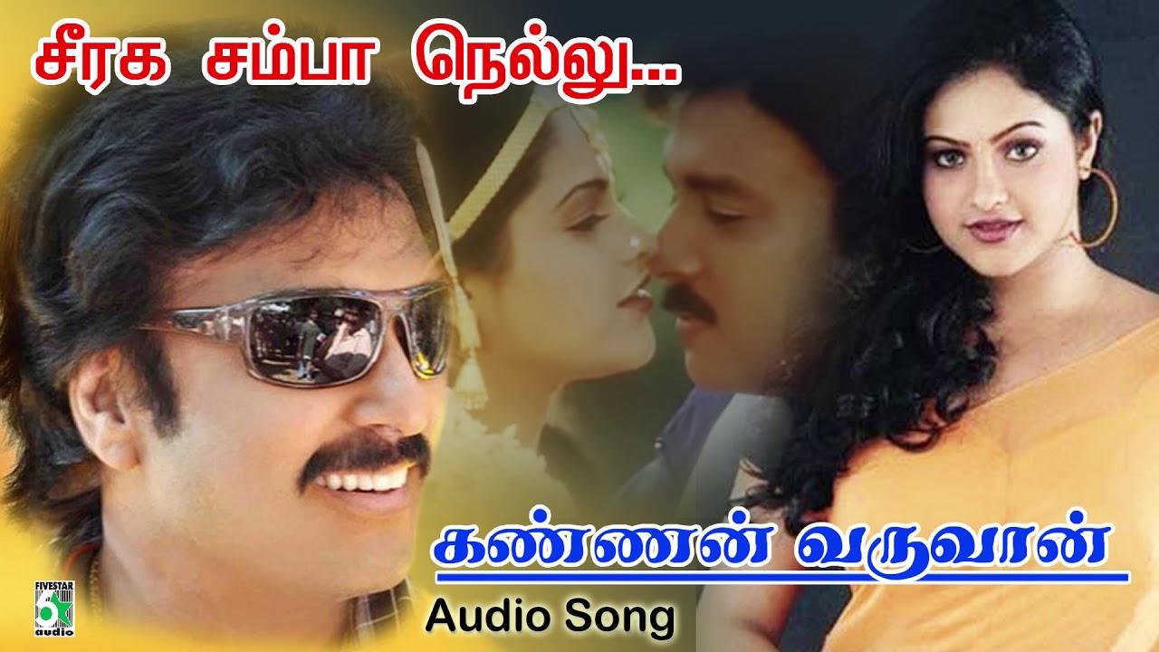 Seeraga Samba Song | Kannan Varuvaan | S.P.B | S.Janaki