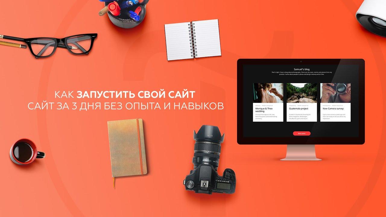 Уроки создание своего сайта оренбургская эксплуатационная компания сайт