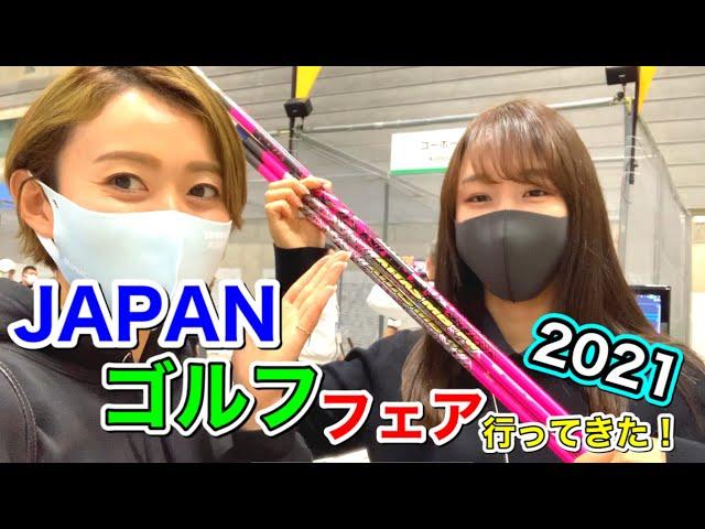 Japanゴルフフェア2021ちょーおもれー!