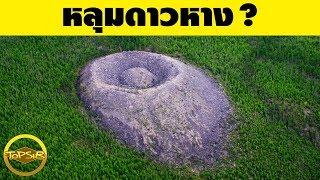 10 การค้นพบสุดแปลกกลางป่าที่ไม่น่าเชื่อว่าจะเจอจริงๆ (จริงดิ)