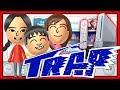Wii Mii Channel (TRAP REMIX) + MP3 Download