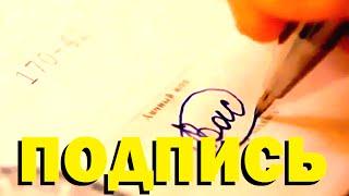 Галилео. Подпись(978 от 11.10.2012 Подпись человека на документах, так ли важно ее сходство с подписью в паспорте? Какие требован..., 2012-10-22T21:39:55.000Z)