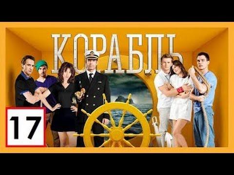 Смотреть сериал корабль 2 сезон все серии подряд на стс