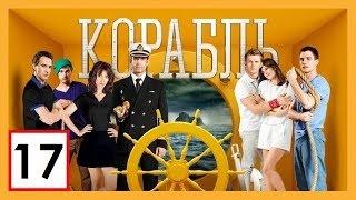 Сериал Корабль 2 сезон 17 серия СТС