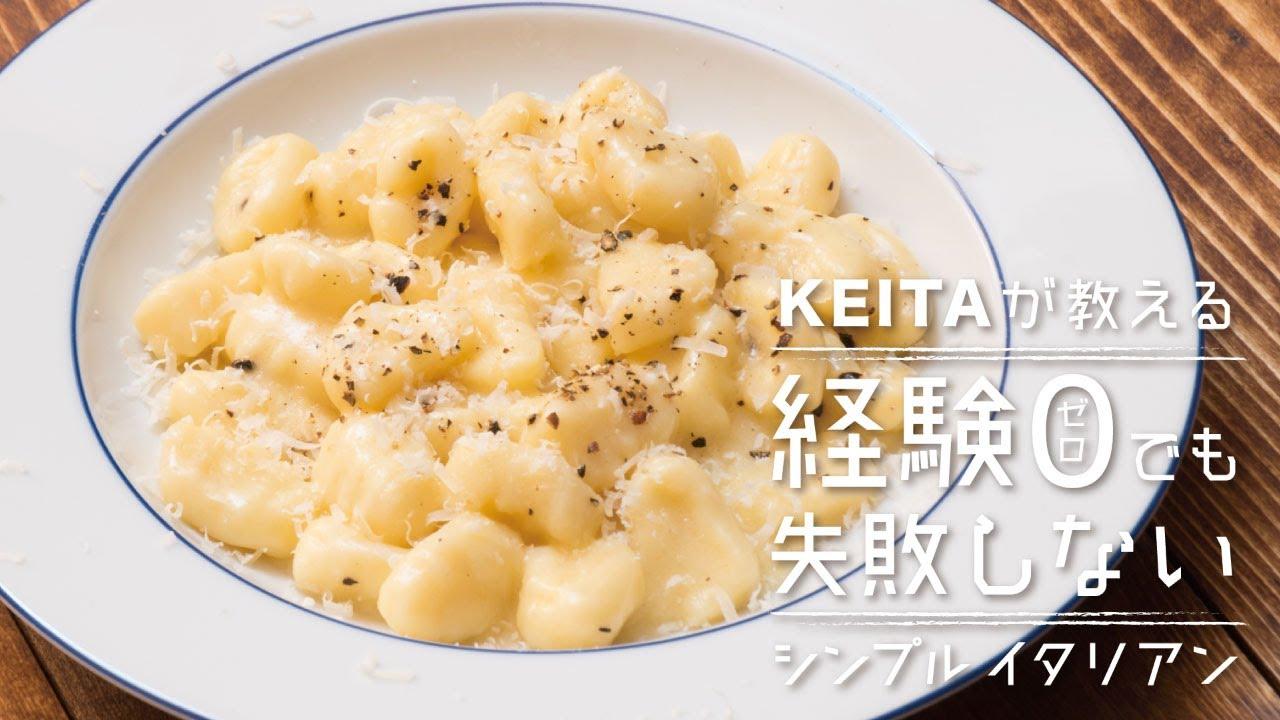 はじめてでも失敗しない「じゃがいものニョッキ チーズバターソース」の作り方  | KEITAが教える経験0でも失敗しないシンプルイタリアン