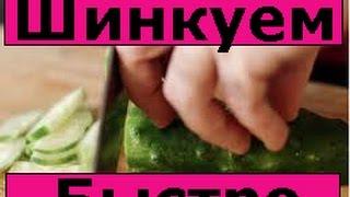 Как научиться быстро шинковать или резать. Урок от FOOD TIME