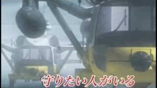 JASDF 07 CM PART3「よみがえる空その2」編 自分にできることがある。 自分を待っている人がいる・・・ 空自協力テレビアニメ「よみがえる空」の...