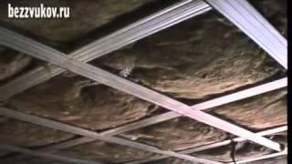 Подвесной звукоизоляционный потолок - tecsound.com.ua(, 2011-11-22T15:38:04.000Z)