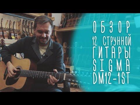 12-струнная гитара Sigma DM12-1ST, обзор магазина ГИТАРЫ, Москва