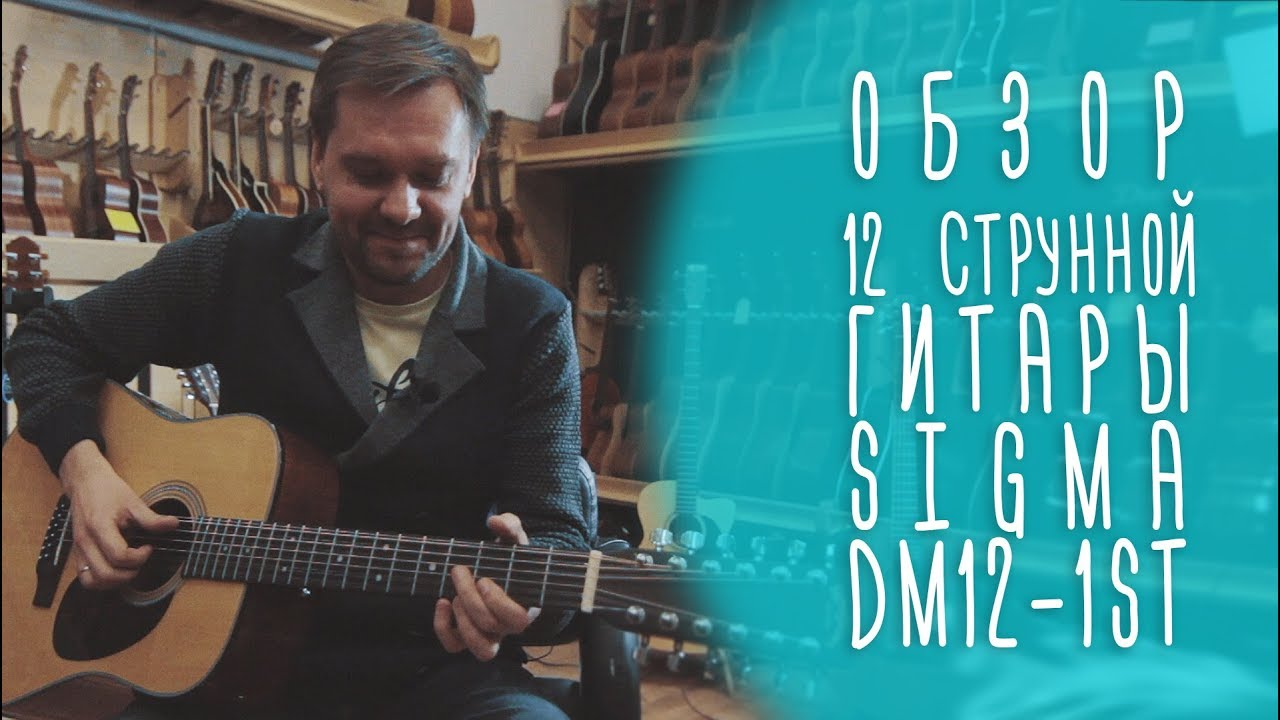 12-ти струнная акустическая гитара JAMES NELIGAN NA30 - YouTube