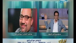 بيومي فؤاد أنا محسود وشاركت في أقل من 20 عمل في رمضان 2017...مصراوى