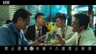 2019 經典台灣啤酒 │我的大人WAY│談判篇