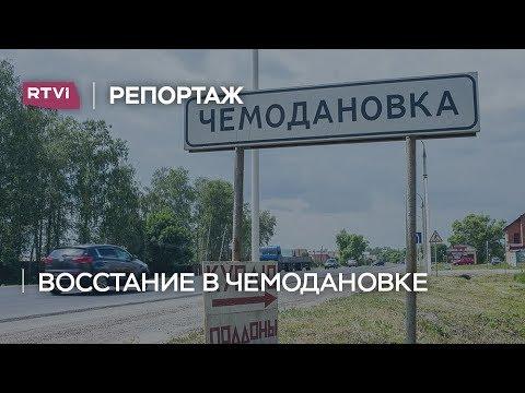 Восстание в Чемодановке: чем недовольны местные жители и как реагирует община цыган