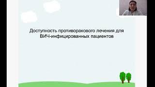Онкология и ВИЧ инфекция врач инфекционист ОДНЛ Авхатова Айсылу Фанзиловна