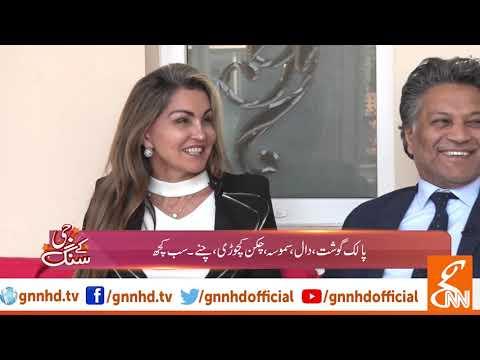 G Kay Sang L Mohsin Bhatti L Mehmood Bhatti Fashion Designer L Gnn L 16 April 2019 Youtube