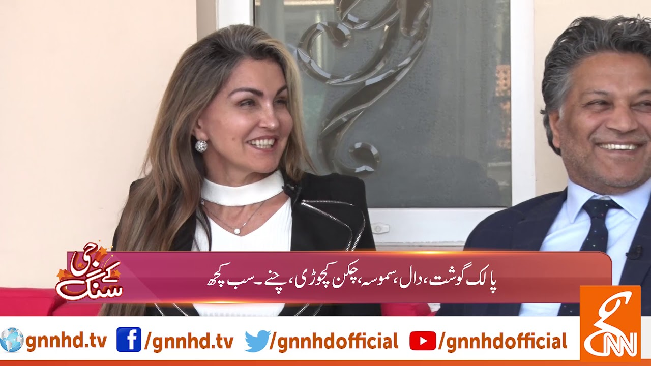 G Kay Sang L Mohsin Bhatti L Mehmood Bhatti Fashion Designer L Gnn L 16 April 2019 Youtube
