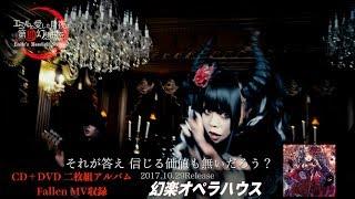 【MV】Fallen/エミルの愛した月夜に第III幻想曲を【Emille's Moonlight Serenade】