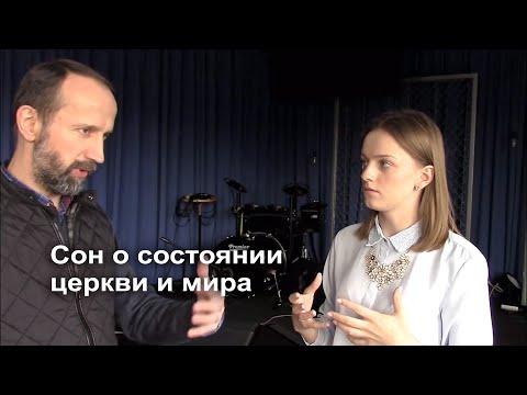 Сон Марии Слетовой о состоянии церкви и мира.