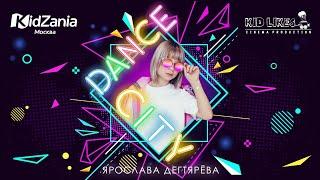 Ярослава Дегтярева - Dance City