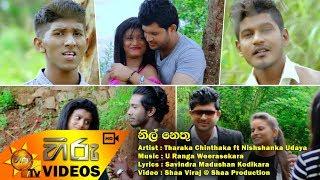 Nil Nethu - Tharaka Chinthaka ft Nishshanka Udaya | [www.hirutv.lk] Thumbnail