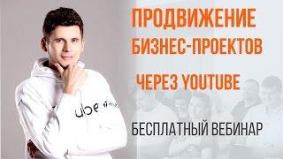 Продвижение бизнес-проектов через YouTube(, 2016-10-17T14:01:37.000Z)