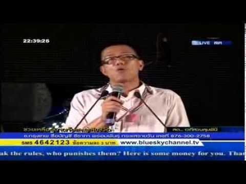เฉลิมชัย ยอดมาลัย อาจารย์ขี้ข้าตามมหาวิทยาลัย 06/03/2014