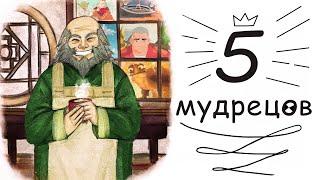 ТОП 5 Мудрых Персонажей Мультфил�...